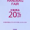 Shizuoka Parco ▼ HANDBAG FAIR 20%OFF