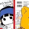 漫画『くまみこちゃん』感想、フルカラー・4コマ漫画スピンオフ! 特典イラスト集も収録:吉元ますめ