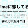 CTimeNewsダイジェスト [2019/05/02]