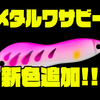 【ノリーズ】タフコンディションに活躍するジギングスプーン「メタルワサビー12g、18g」に新色追加!
