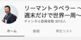 【御礼】YouTube チャンネル登録3000人突破!