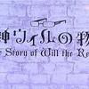 【黒執事考察ブログ】黒執事ⅡOVA版「死神ウィルの物語」には、葬儀屋とクローディアの伏線が隠されている可能性について