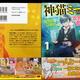 3月5日発売『神猫ミーちゃんと猫用品召喚師の異世界奮闘記 1』特集!