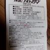 """""""大阪弾丸ツアー""""に行って来ました!!ミシュラン選抜のお店食べ歩き!!"""