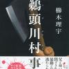 【ウォーキングデッド好きにオススメの一冊】鵜頭川村の事件 著者:櫛木理宇