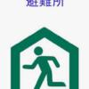 相模原市、風水害時避難場所を追加指定!!