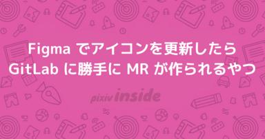 Figma でアイコンを更新したら GitLab に勝手に MR が作られるやつ