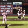 ロメロメロ【2020/6/26 VS日本ハム】