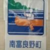 南富良野町 ― イトウ・高倉健さん・鉄道 ―