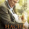日本が誇る感動の名作をハリウッドで!!映画「HACHI 約束の犬」
