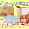 【ランキング】マイプロテインウエハース一番美味しいのは〇〇!【レビュー】