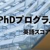 アメリカ大学院PhDプログラム出願に必要なもの