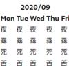 ドットインストールを通じてカレンダー作りをしてみた(HTML Entity,Table)