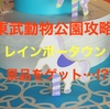 東武動物公園攻略★レインボータウンを攻略...!?