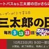 「まっくろくろすけ」作り!三太郎の日 材料は無料でGET!
