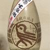 福井、鳥濱加茂栄、しぼりたて生原酒&若狭自慢純米酒の味with蔵に行った話。
