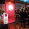 札幌タンメン MEN-EIJI / 札幌市中央区大通西1丁目 さっぽろテレビ塔 B1F