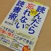 【書評】読んだら忘れない読書術