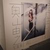 奥山由之さんの写真展『君の住む街』に行ってきた