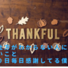 感謝の仕方がわからない人に伝えたいこと【700日毎日感謝してる僕の変化】