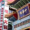 少人数にこそすすめる中華街の食べ放題