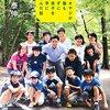 【育児本】 『強烈なオヤジが高校も塾も通わせずに3人の息子を京都大学に放り込んだ話』 ②