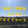 〈北海道〉美瑛・富良野のドライブコース!晴れた休日はこれで決まりだ!