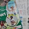 スポーツ系雑誌に掲載されました