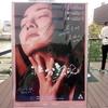 大阪アジアン映画祭で香港映画「非分熟女」を観る