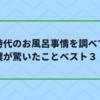 江戸時代のお風呂事情を調べていて僕が驚いたことベスト3!