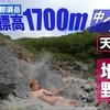 【中ノ沢温泉】栃木・那須岳標高1700m!天空の地獄野湯