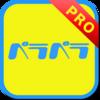 スマ勉アプリを有料で公開、初日に有料新着33位になりました。