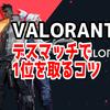 【VALORANT】デスマッチで1位を取るコツ【レディアント解説】