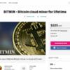 ビットコインマイニングのクラウドファンディング BITMIN