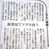原発見てマグロ食う−記者ら
