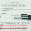 吉本興業ミキのツイッターステマ広告をスッキリ加藤が擁護しネットで物議