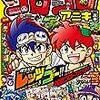 『劇場版 科学忍者隊 ガッチャマン 』『コロコロアニキ 2017夏号』