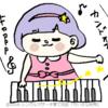 ママもピアノが習いたい!!の巻。