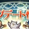 【FEH】アップデート終了! & 新武器追加!