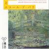 アート鑑賞レポ Vol.1