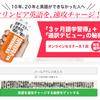 【プレゼント】英語速攻チャージ7本セット