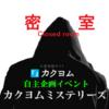 自主企画イベント「カクヨムミステリーズ Vol.3【密室編】」へのご案内