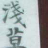 【台東区】浅草松清町