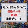 ガンバライジング「超絶バトル~第3章」イベント攻略デッキ考察!