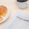 新聞を安く取る5つの方法を現役マスコミマンが教えるよ。
