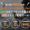 【プロラインフリー】(旧オートSNSフリー)無料で使える最強LINEステップツール
