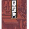 「福武国語辞典」〜絶版になっていた!!〜