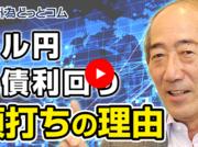 FX「ドル/円と米債利回りの相関継続!塾長、テクニカル分析の有効性を語る」2021/4/19