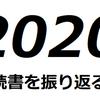 2020年の読書を振り返ります。印象に残った10作品。