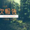 【週報:80週目】iサイクル2の決済益は緩やかなれど(2020.10.23現在)